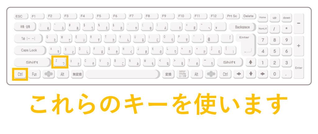 パソコンキーボードの[Ctrl]と[Z]の位置