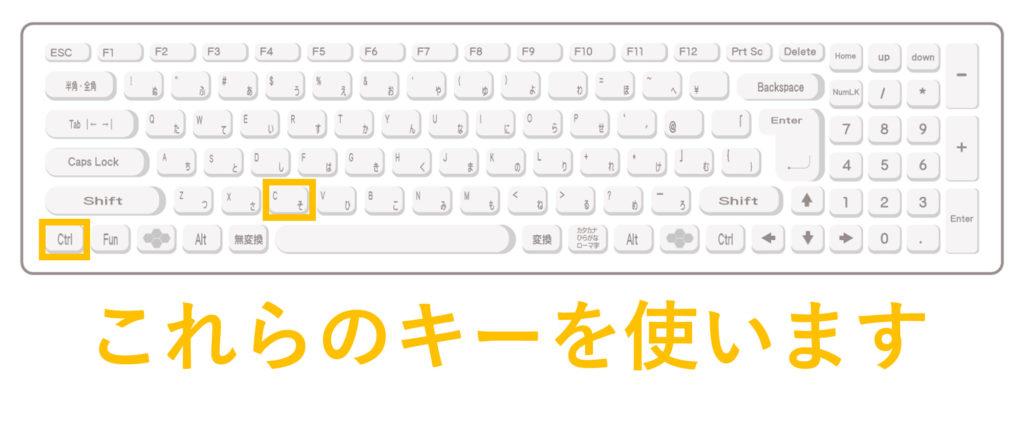 キーボードctrl+c