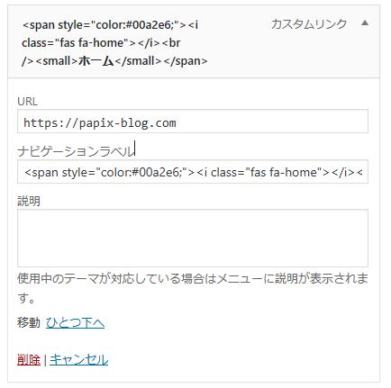 WordPressのナビゲーションラベルボックス