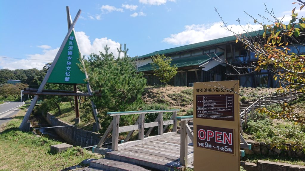 琴引浜鳴き砂文化館の入り口