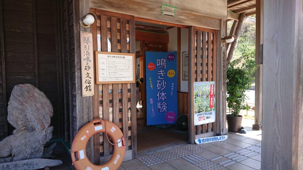琴引浜鳴き砂文化館