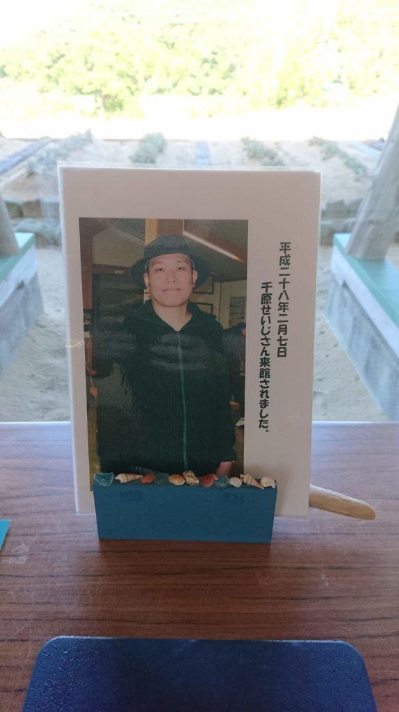 琴引浜鳴き砂文化館の千原せいじの写真