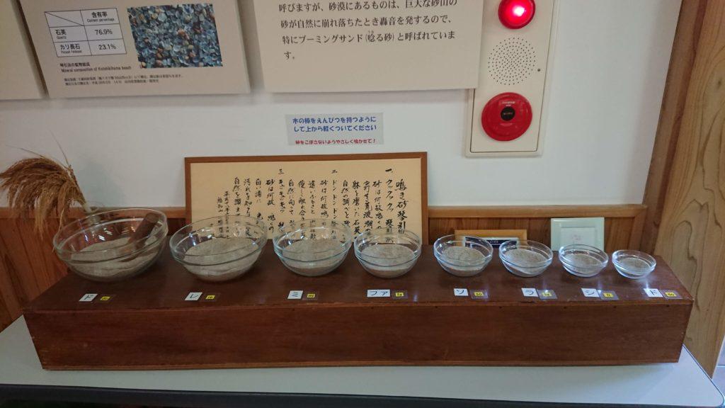 琴引浜鳴き砂文化館のドレミの器