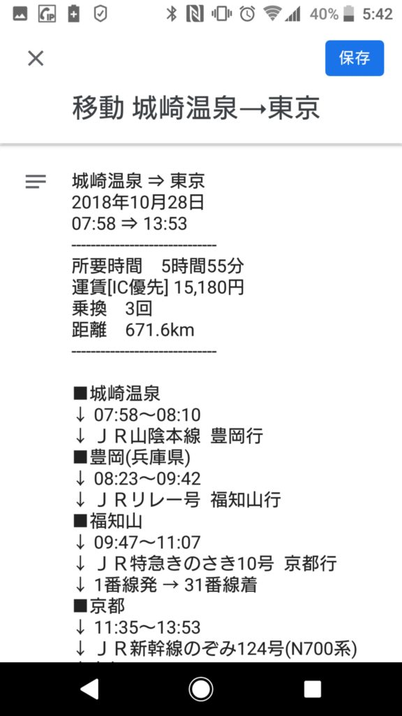 Googleカレンダー上の乗換案内検索結果確認画面