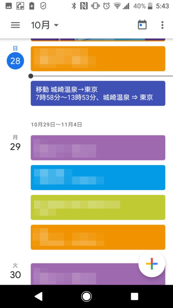 Googleカレンダーに追加された予定