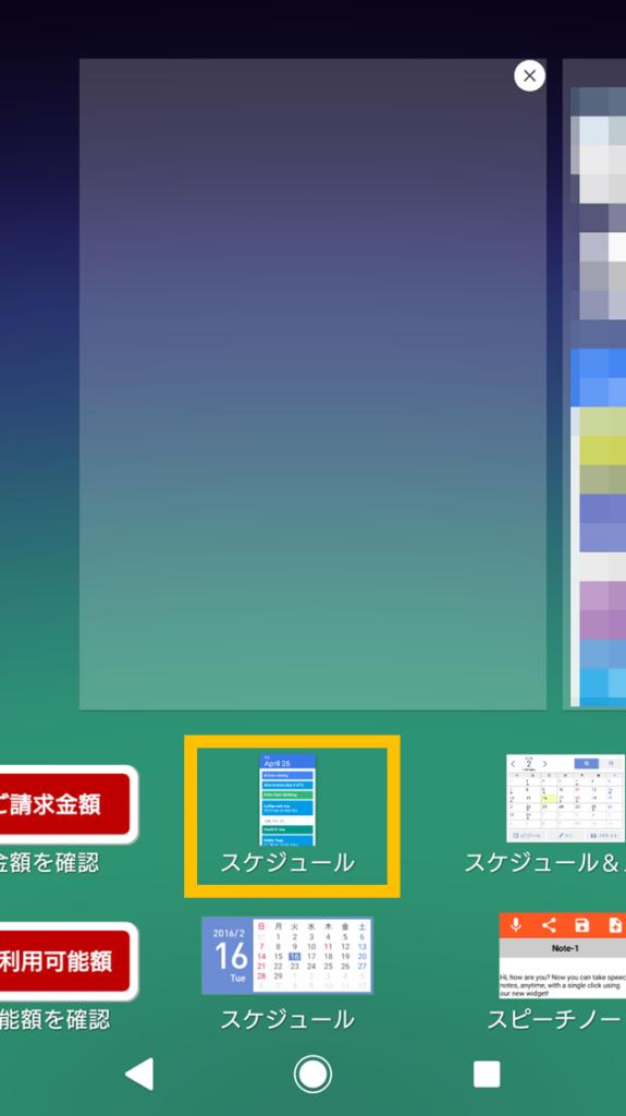 Googleカレンダーのスケジュールウィジェット