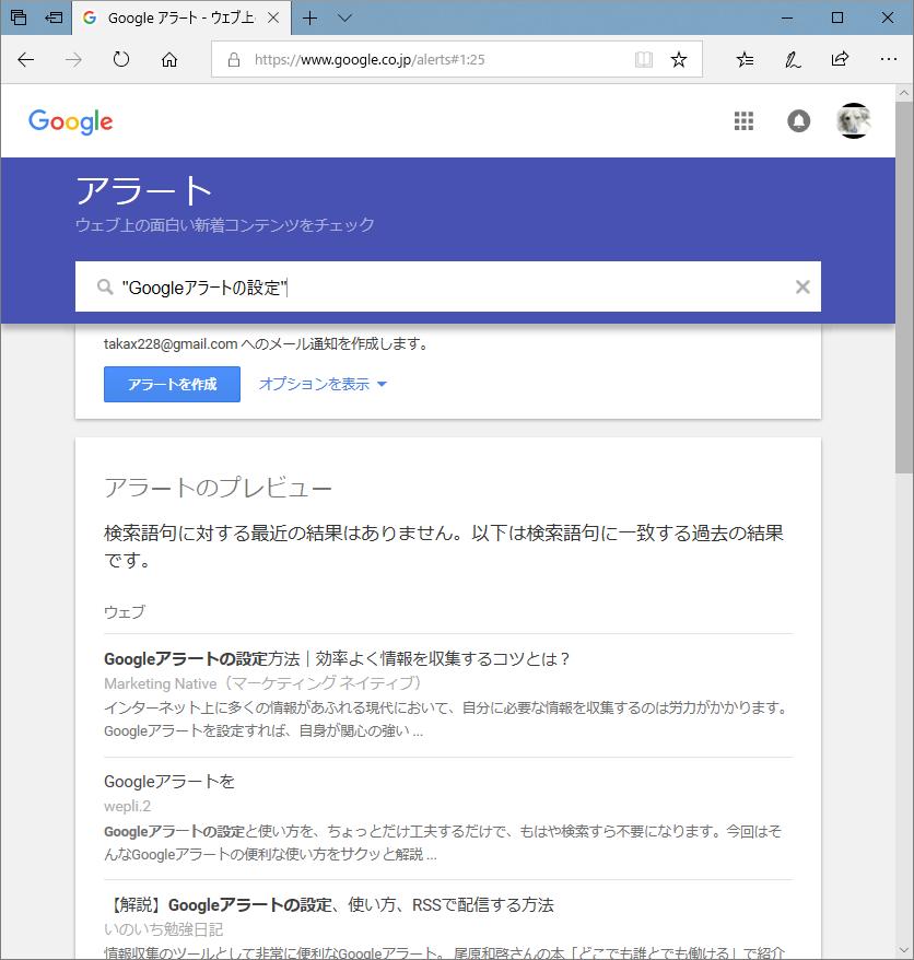 Googleアラートの完全一致設定
