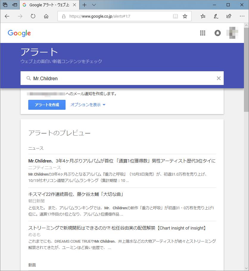 Googleアラートのアラート入力ボックス