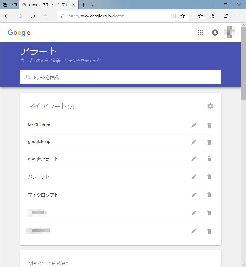 Googleアラートの登録結果画面