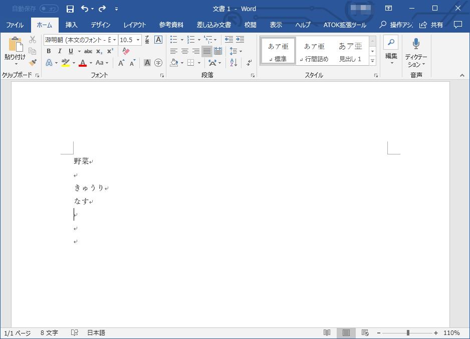 Microsoft Wordの入力画面