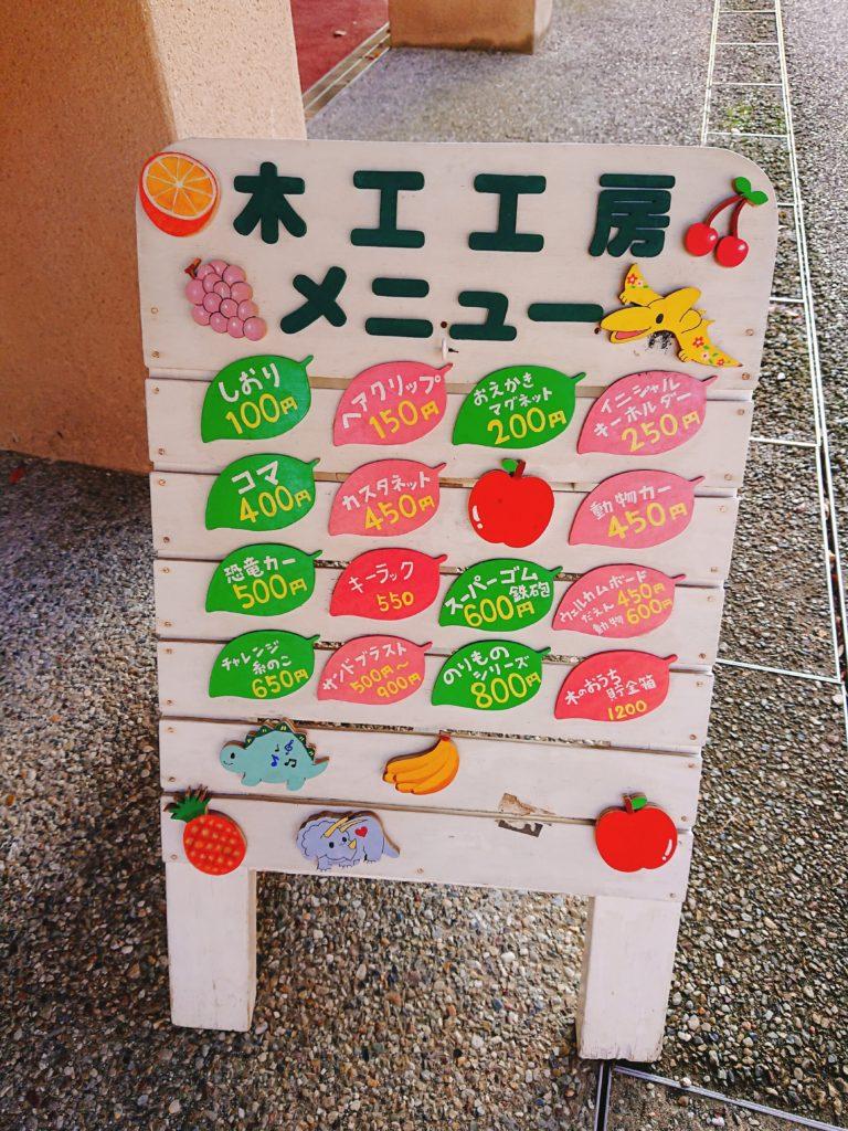 鳥取砂丘こどもの国の木工工房メニュー