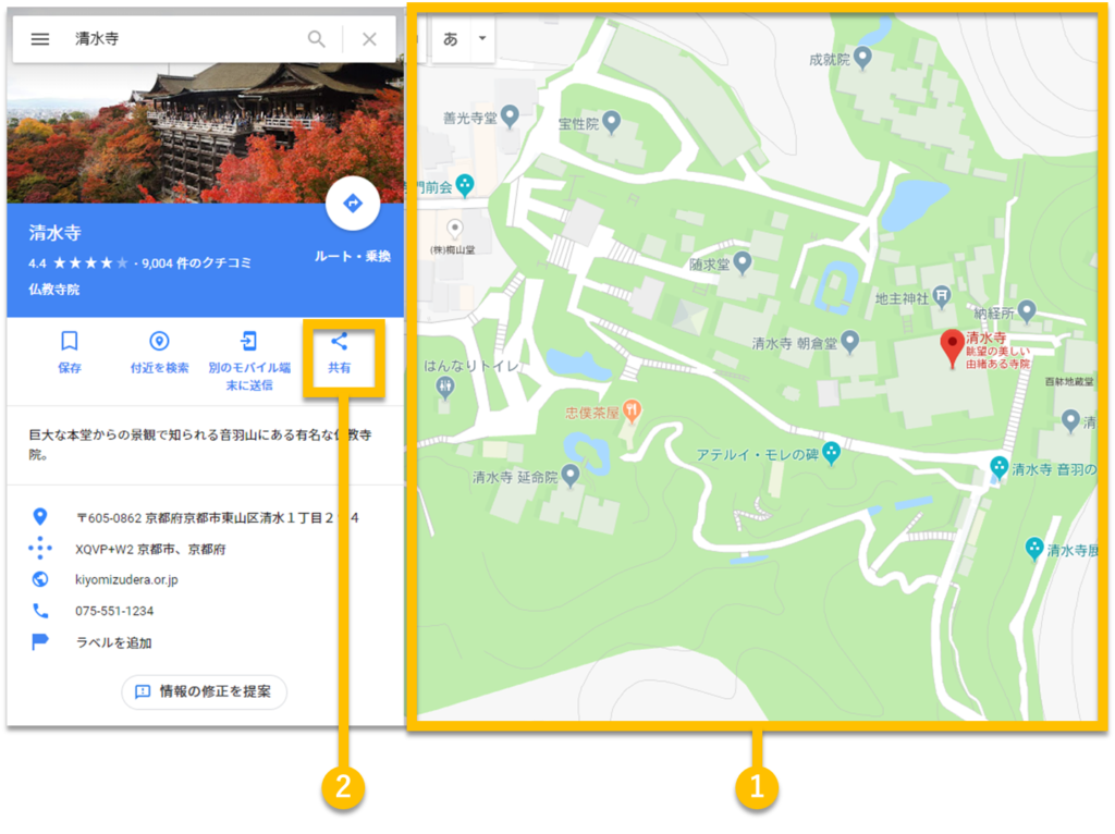 Googleマップ-共有