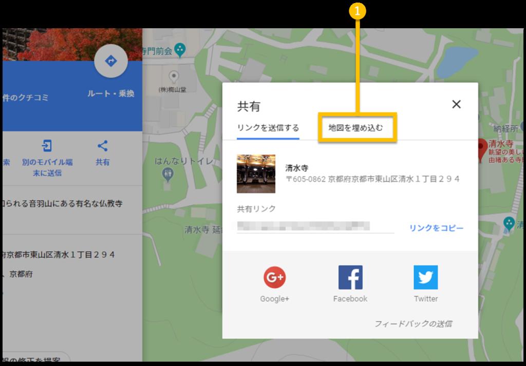 Googleマップ-地図を埋め込む