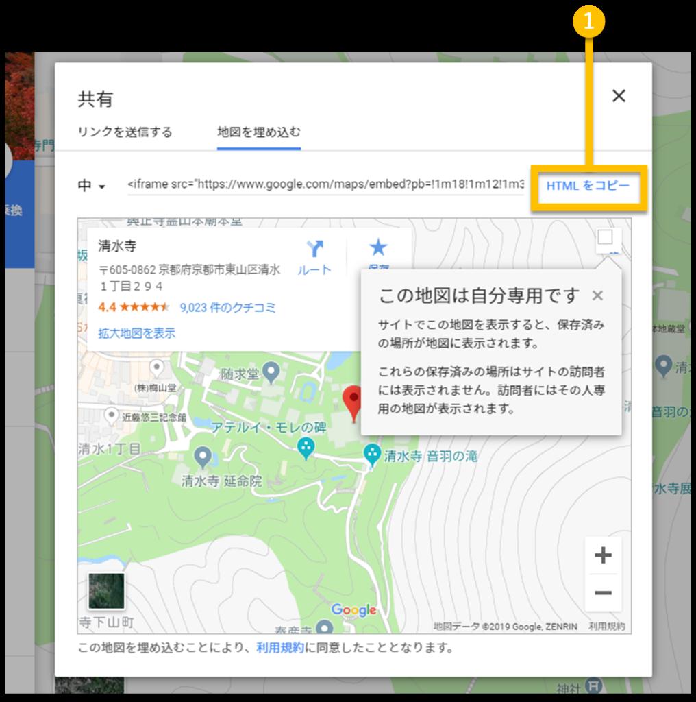 Googleマップ-HTMLをコピー