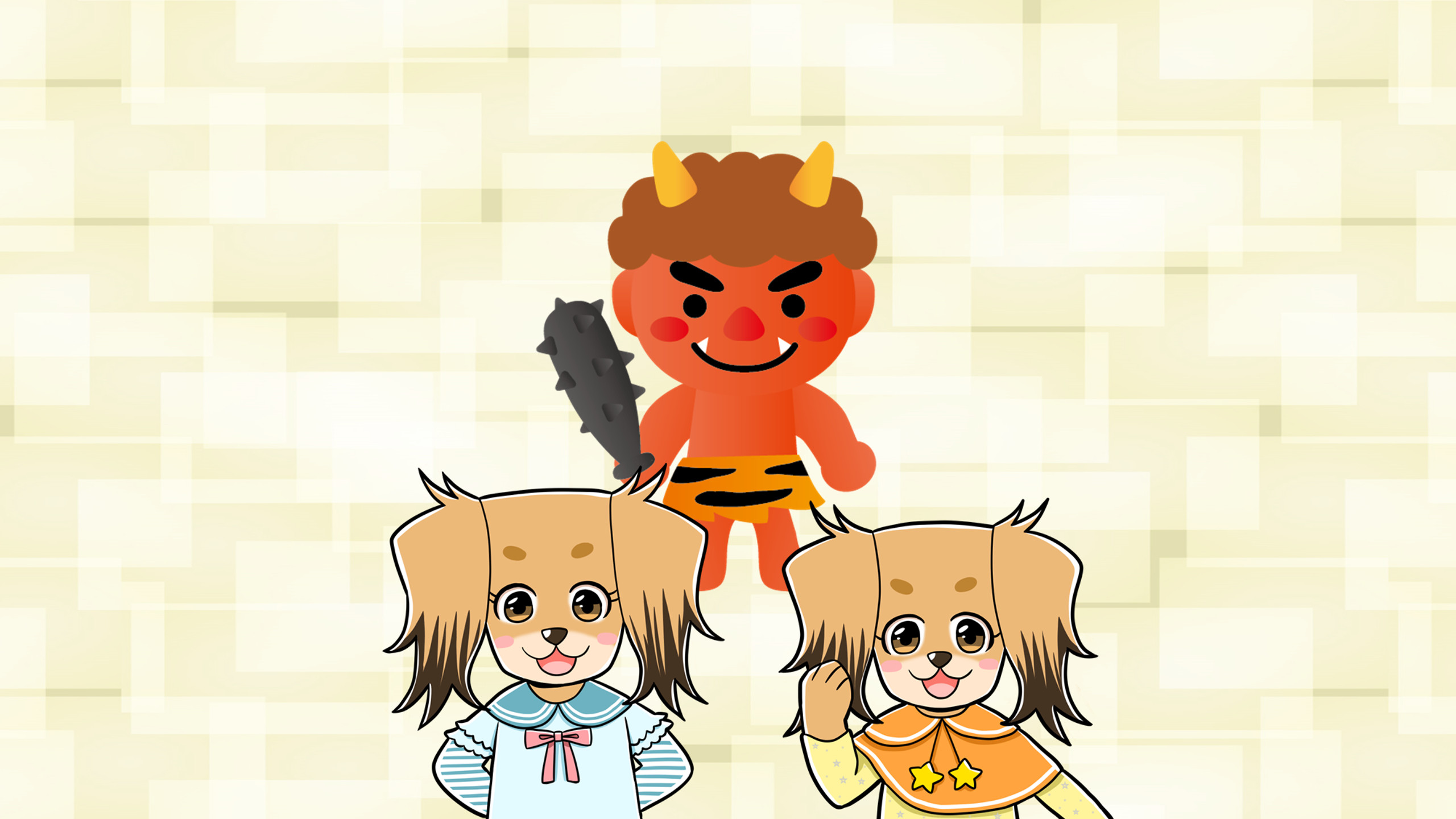 赤鬼と2人姉妹
