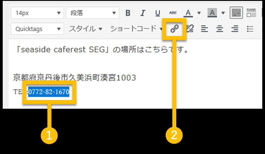 電話番号リンク設定01