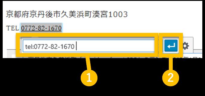 電話番号リンク設定02