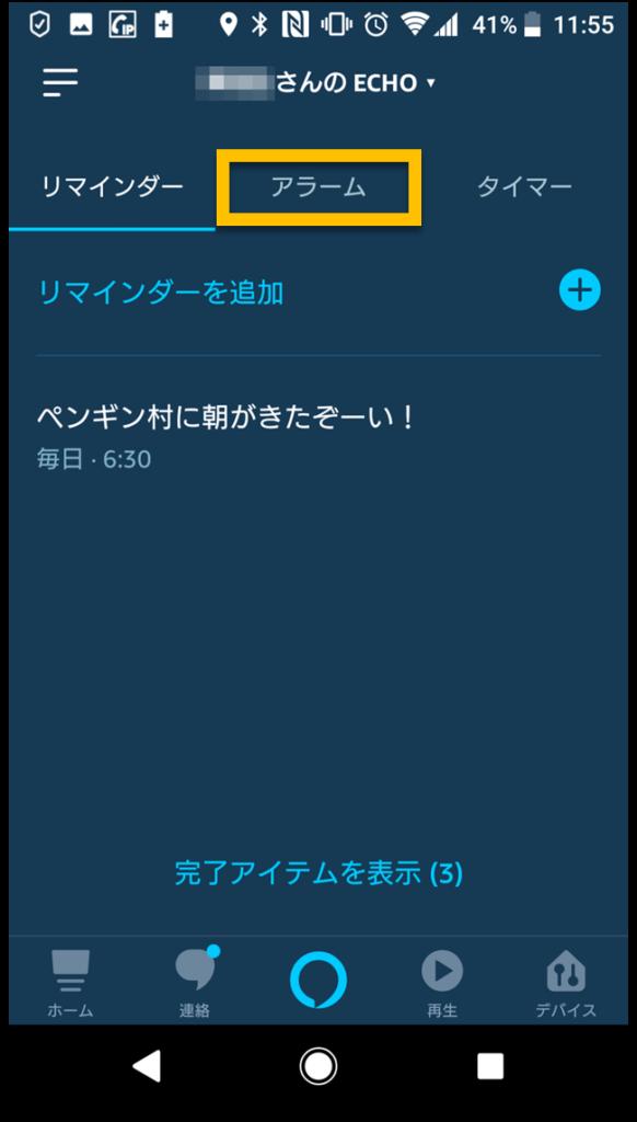 Alexaアプリのアラーム選択ボタン