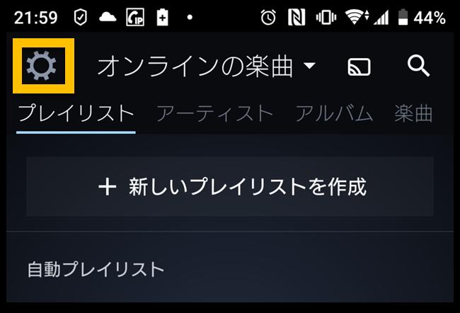 Amazon Musicアプリの歯車マーク
