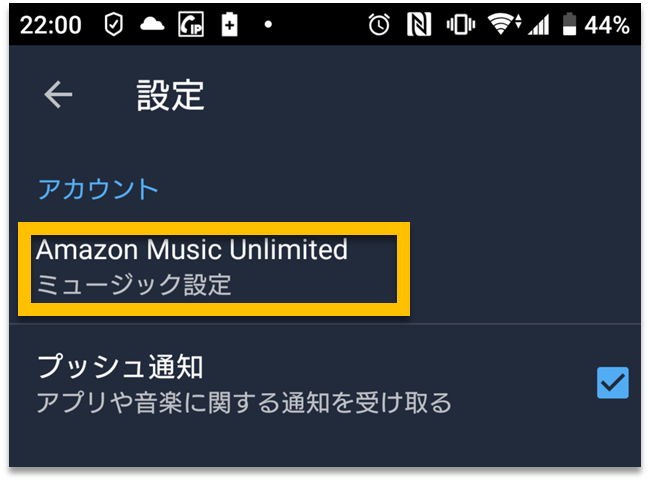 Amazon Musicアプリのミュージック設定