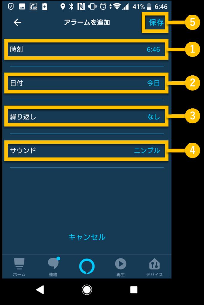 Alexaアプリのアラーム設定画面