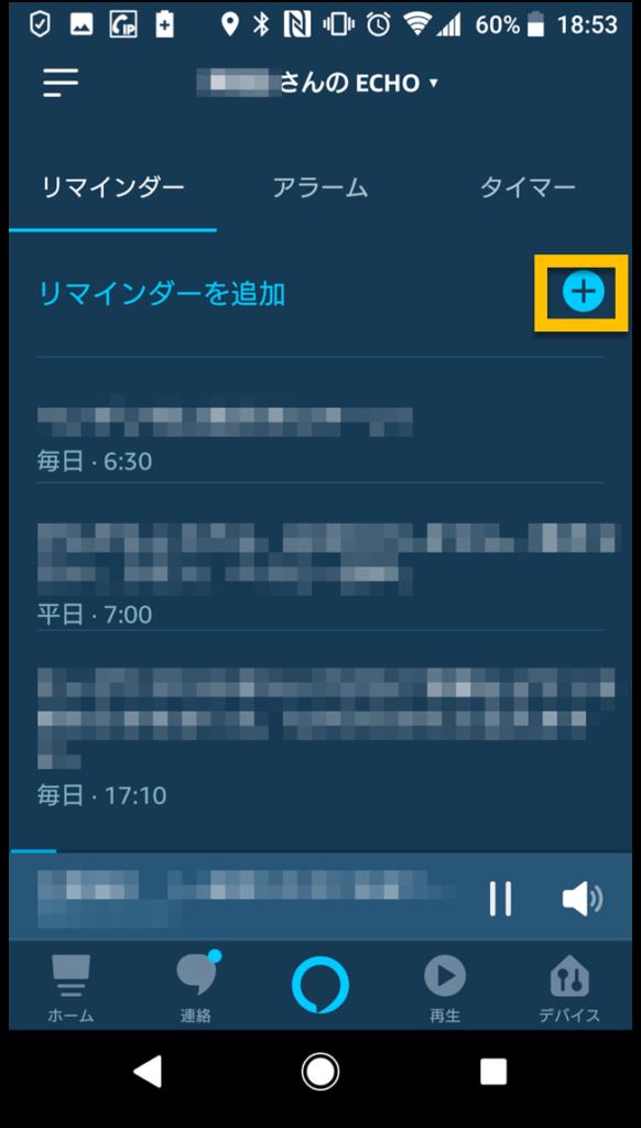 Alexaアプリのリマインダー追加ボタン