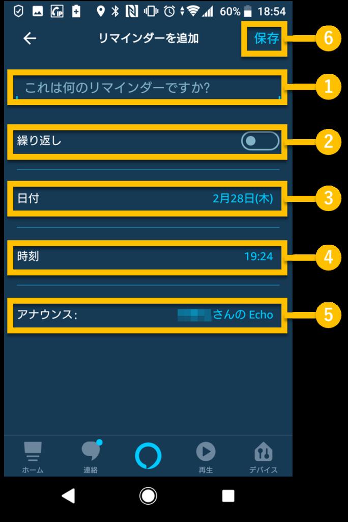 Alexaアプリのリマインダー設定画面