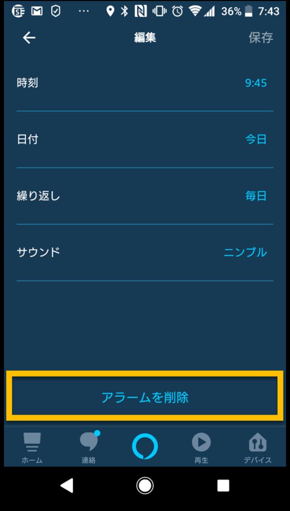 Alexaアプリのアラーム削除ボタン