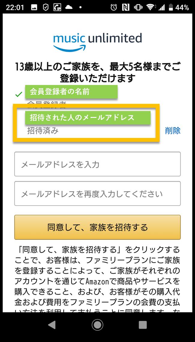 Amazon Musicアプリの招待済み表示