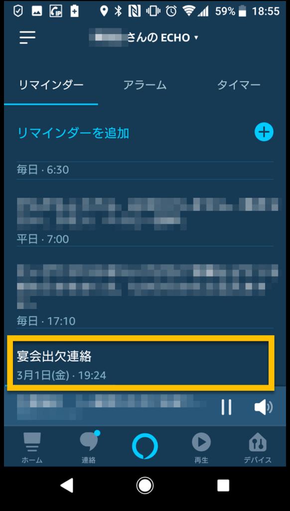 Alexaアプリのリマインダー確認画面