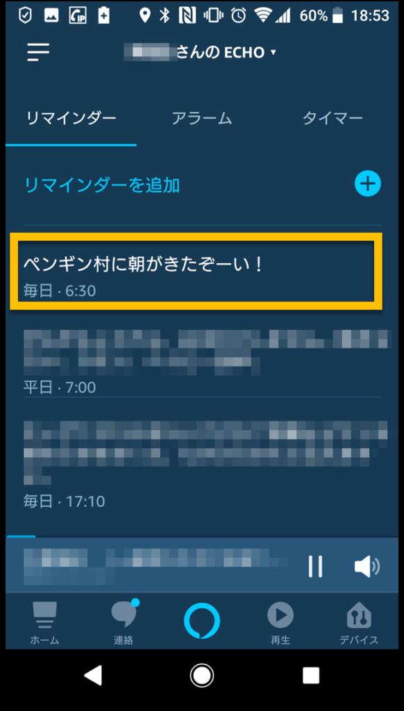 Alexaアプリのリマインダー一覧画面
