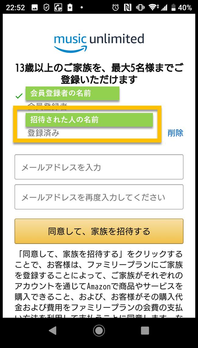 Amazon Musicアプリの家族登録結果画面