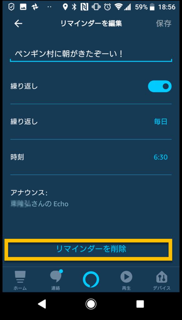 Alexaアプリのリマインダーを削除