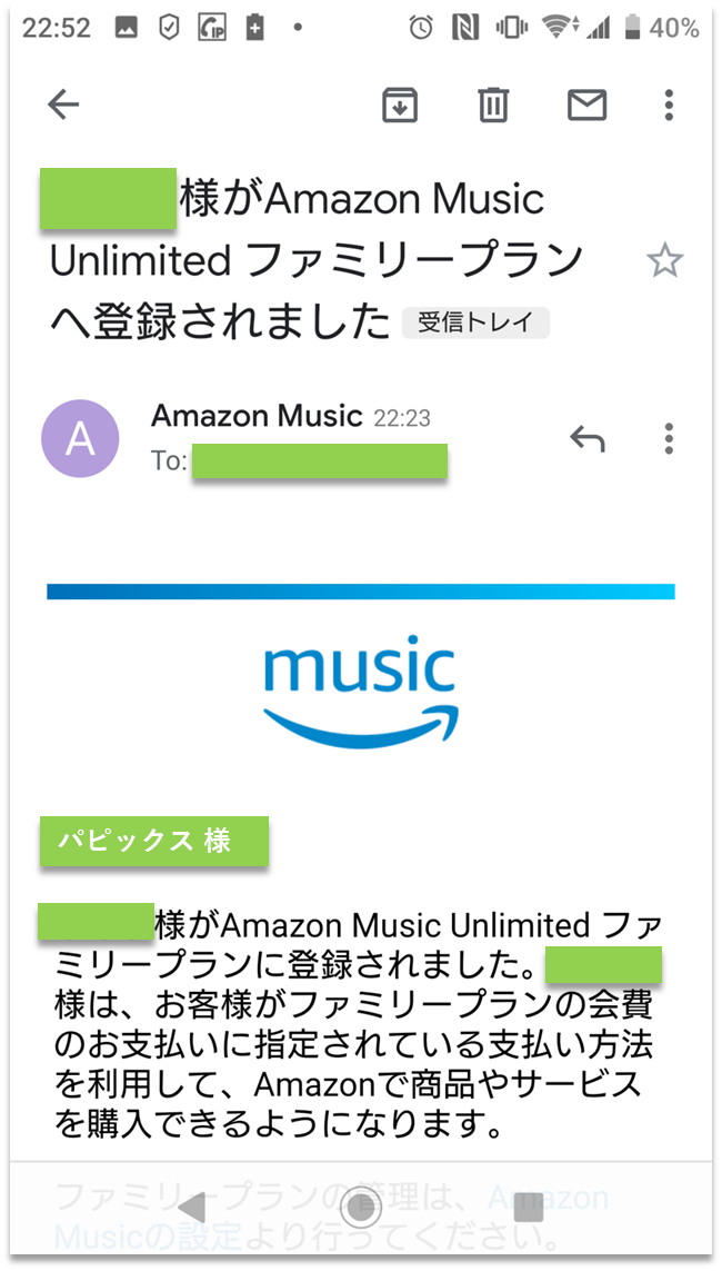 Amazon Music 登録完了通知メールの文