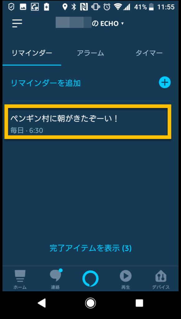 Alexaアプリのリマインダー一覧