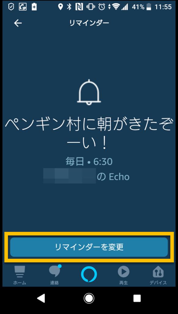 Alexaアプリのリマインダーの変更ボタン