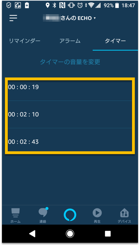 Alexaアプリのタイマー一覧画面