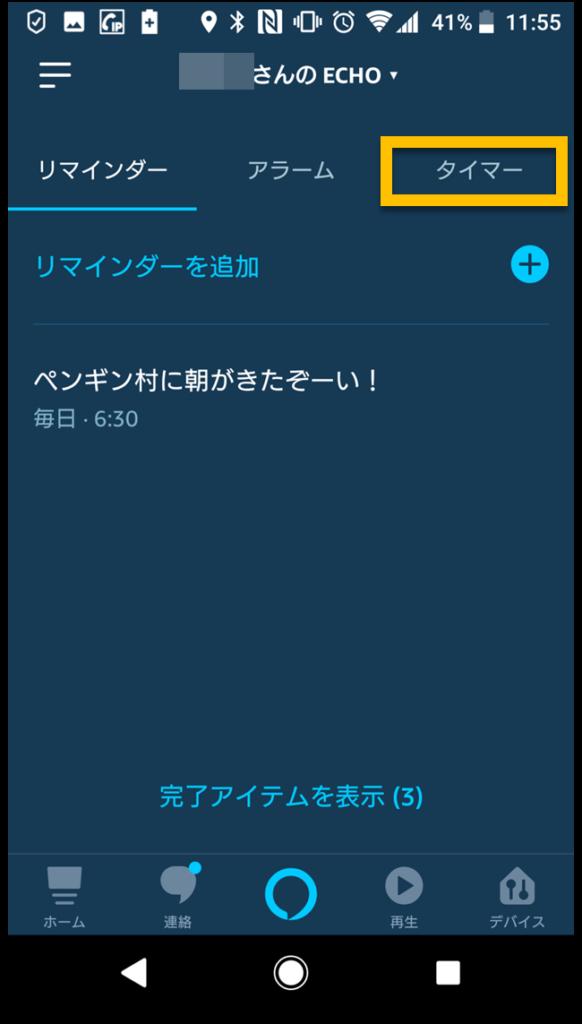 Alexaアプリのタイマー選択