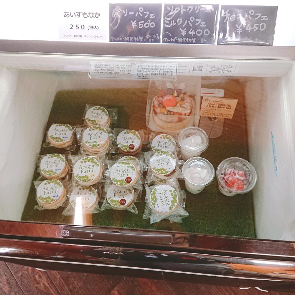 アケイシア・ファームの販売カップアイス