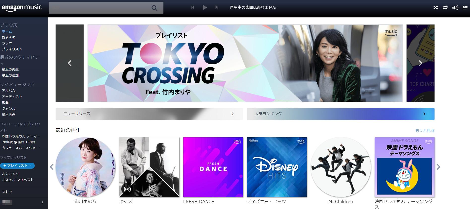 Amazon Musicのホーム画面