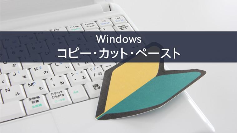 Windows コピー・カット・ペースト