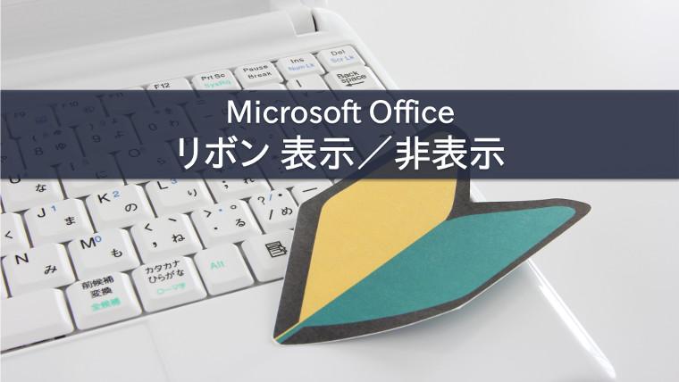 Microsoft Office リボン 表示/非表示