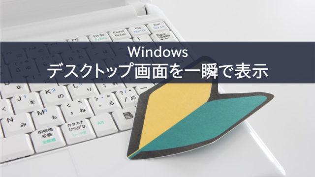 Windowsデスクトップ画面を一瞬で表示