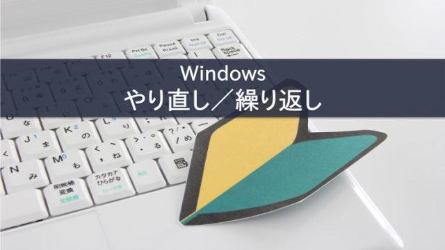 Windows やり直し/繰り返し ショートカットキー