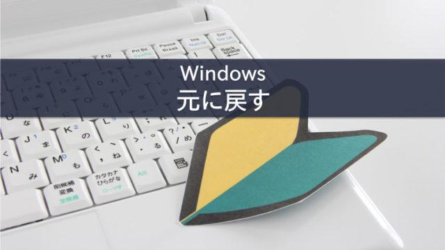Windows 元に戻す ショートカットキー