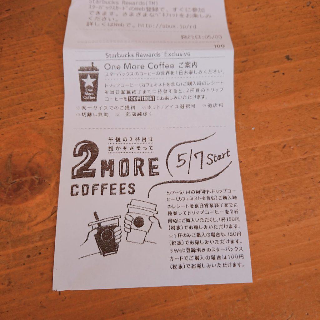 スターバックスのレシートに記載されたワンモアコーヒー