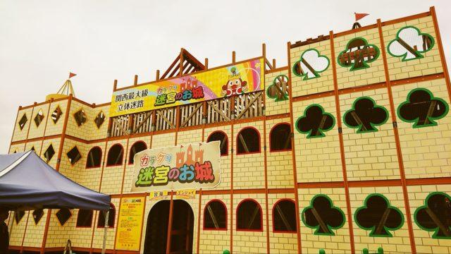 東条湖おもちゃ王国の迷宮のお城