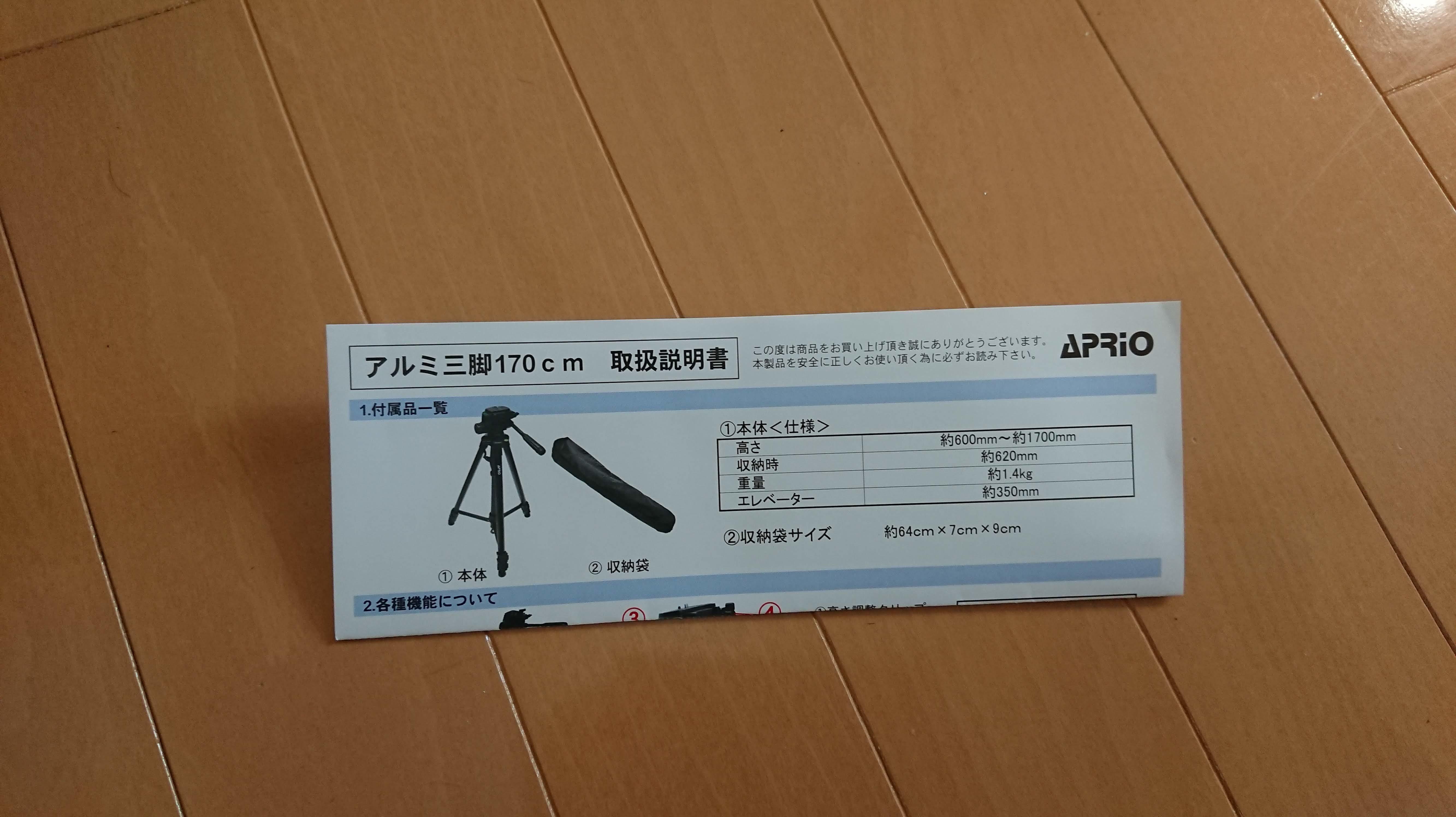 「APRIO LT-170」取扱説明書
