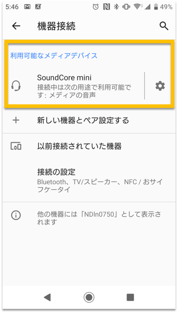 Anker SoundCore mini Bluetooth接続確認画面