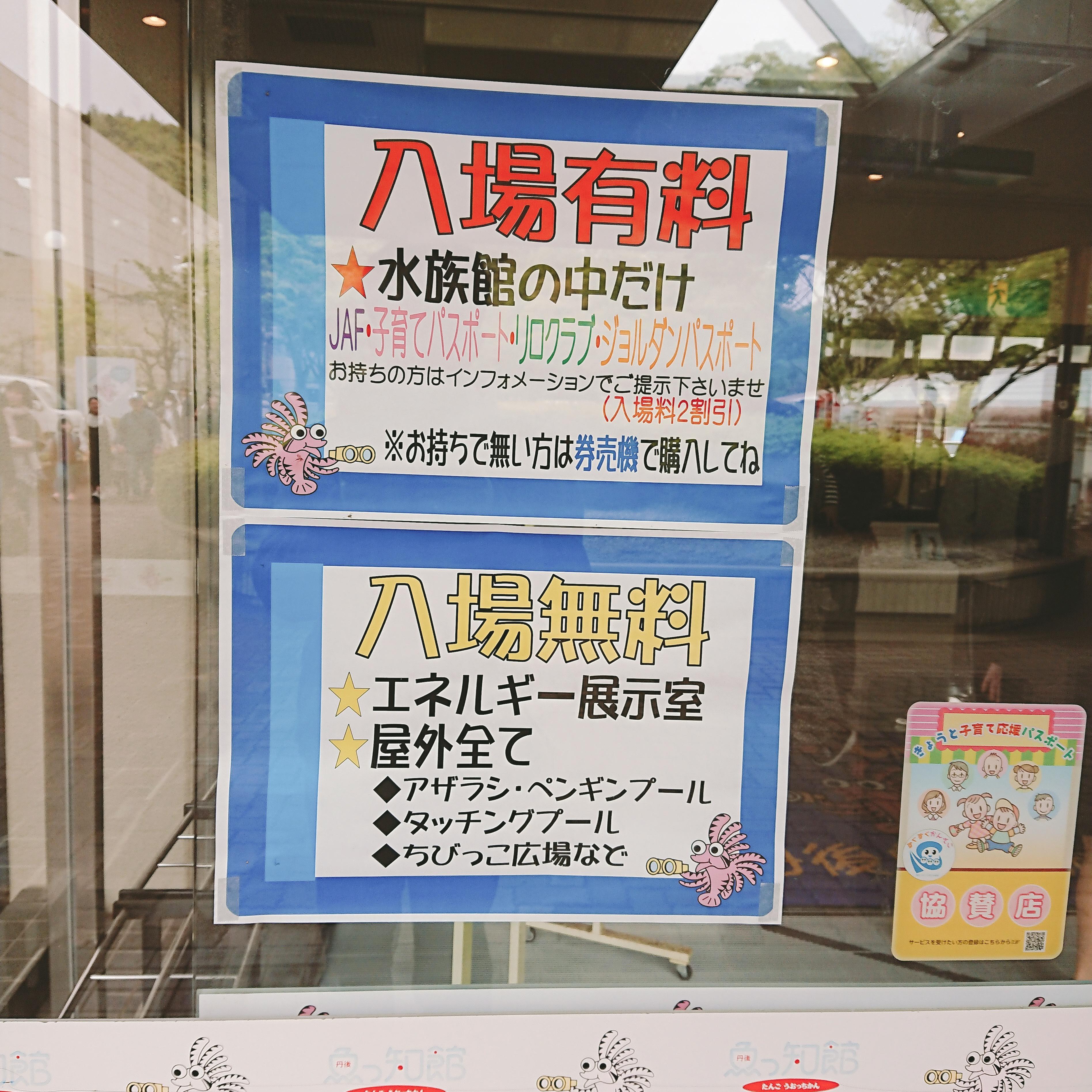 「魚っ知館」の入場料が記載された張り紙